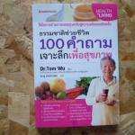 100 คำถามเจาะลึกเพื่อสุขภาพ (ธรรมชาติช่วยชีวิต)