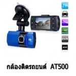 กล้องติดรถยนต์ FULL HD AT500 มีmini hdmi av เมนูภาษาไทย -blue