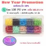 เซต1. 5mm 10สี (New Year Promotion)