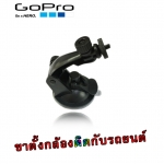 Gopro ขาตั้งกล้องติดกับรถยนต์