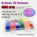 2.6mm 18 Colours