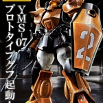 P-BANDAI : MG 1/100 : PROTOTYPE GOUF [MOBILLITY DEMONSTRATION SAND COLOR Ver.]