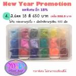 เซต4. 2.6mm 18สี (New Year Promotion)