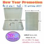 กล่อง 15 ช่อง 2 แถม 1 (New Year Promotion) กดสั่งซื้อ1ครั้ง ได้3ใบ