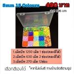 5mm 15 Colours
