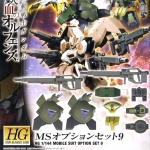 HG 1/144 MOBILE SUIT OPTION SET 9