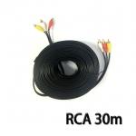 สายRCA video3ออก3 ขาวเหลืองแดง ยาว30 เมตร