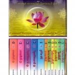 ชุดพระพรหมโมลี (บรรจุกล่อง 10 เรื่อง มี 12 เล่ม)