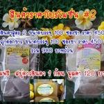 ชาดาวอินคาสูตร 2 + ชาหญ้าดอกขาว ขนาดบรรจุห่อละ 100 ซองชา แถมสบู่ 1 ก้อน (หุ่นสวย หน้าใส)
