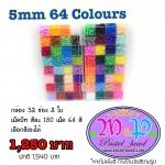 5mm 64 Colours