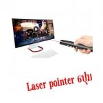 Laser pointer wireless presentation TOPA A100 6ปุ่ม ปรับเสียงได้