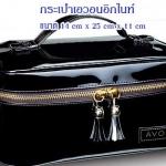 กระเป๋าเครื่องสำอาง เอวอน อิกไนท์