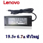 Lenovo adapterที่ชาร์จ เครื่อง คอม all in one c300 B305 B31R4 B300 19.5v 6.7a 135Wแท้-black