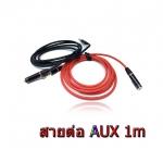 สายต่อยาวหูฟัง AUX Extension jack 3.5
