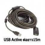 LBT usb 2.0 Extension cable สายต่อยาว พิเศษ ยาว15m