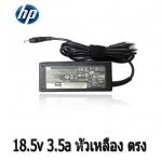 HP AC adapter ที่ชาร์จ notebook 18.5v 3.5a หัวเหลือง ตรง-black