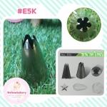 หัวบีบครีมเค้ก เบอร์ E5K (หัวบีบขนาดใหญ่) นำเข้าเกาหลี