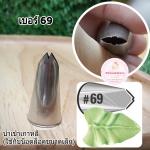 หัวบีบครีม/หัวบีบเกาหลี ใบไม้ เบอร์ 69 (Leaf Tube)