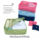 Cloth Pouch Ver1 / กระเป๋าใส่เสื้อผ้า สำหรับเดินทาง