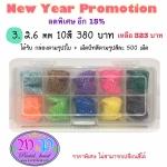 เซต3. 2.6mm 10สี (New Year Promotion)