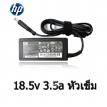 HP AC adapter ที่ชาร์จ notebook 18.5v 3.5a หัวเข็ม-black