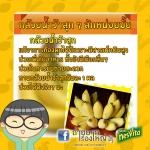 กล้วยน้ำว้าสุก ๆ สักหน่อยมั้ย : ที่มา : http://pantip.com/topic/31143033
