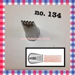หัวบีบครีมเค้ก เบอร์ 134 (นำเข้าเกาหลี) หัวขนาดกลาง