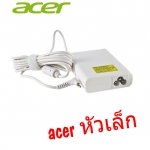 AC adapter ที่ชาร์จ ACER Iconia W700 P3 S5 S7 19V3.42A หัวเล็ก แท้