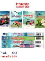 นิยายชุด ภารกิจรัก 4 เรื่อง 4 อรรถรส สนพ.ดอกหญ้า ลดราคาพิเศษ (No Box)