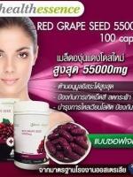 พร้อมส่ง Healthessence Red Grape Seed สกัดจากเมล็ดองุ่นแดง 55,000 mg. ขนาดบรรจุ 100 เม็ด