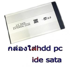 """กล่องใส่ HDD PC 3.5"""" USB 2.0 COMBO ใช้่ได้ทั้ง IDE+SATA"""