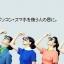 พร้อมส่ง Sante PC eye drops น้ำตาเทียมญี่ปุ่น thumbnail 2