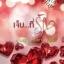 เจ็บ...ที่รัก โดย กรรัมภา ชลชินี คามีลล์ thumbnail 1
