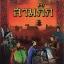 สามก๊ก ฉบับวนิพก (ใหม่) thumbnail 1