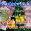 ชาชงหญ้ารีแพร์ และ ชารากสามสิบ(สาวน้อยร้อยผัว) จำนวน 4 ห่อ ปกติ 480 บาท ลดเหลือ 400 บาทถ้วน thumbnail 1