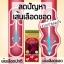 พร้อมส่ง Maxi Organic Red Grape Seed 30000 mgมีOPC สูง ถึง 280 thumbnail 1