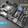 โปรมัด Core i7 2600| BIOSTAR Hi-Fi H77S 2600OC