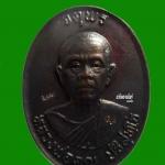 เหรียญจตุพร หลังแบบ หลวงพ่อคูณ วัดบ้านไร่ ปี 2537 กล่องเดิม