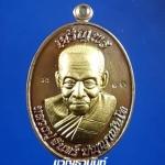 เหรียญเจริญพร หลวงปู่จันทร์ ปญฺญาณันโท พระอริยสงฆ์ 2 แผ่นดิน ไทย-กัมพูชา 105 ปี เนื้อมหาชนวนประกายรุ้งหน้ากากฝาบาตร
