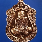 รุ่น มหาโภคทรัพย์ 123 ปี ชาตกาล หลวงปู่หมุน ฐิตสีโล วัดบ้านจาน เนื้อทองแดงผิวไฟ