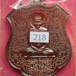 รุ่น กายสิทธิ์หมื่นยันต์ หลวงพ่อพริ้ง วัดซับชมพู่ จ.เพชรบูรณ์ ปี 2560 เนื้อทองแดงมันปู