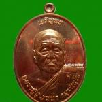เหรียญเจริญพรบน หลวงปู่บุญหนา วัดป่าโสตถิผล เนื้อทองแดง ปี 2555 กล่องเดิม
