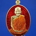 รุ่น มหาปราบ หลวงปู่บุญยัง อาจาโร วัดนิลาวรรณ์ประชาราม จ.เพชรบูรณ์ เนื้อทองประธานลงยาสีแดง