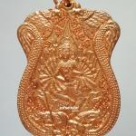 เหรียญหลวงพ่อโป่ย วัดป่าคงศิลาราม บ้านหินดาด อ.ด่านขุนทด โคราช มหาเทพนารายณ์