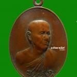 เหรียญวงศ์เข็มมา หลวงปู่สิม พุทธาจาโร สำนักสงฆ์ถ้ำผาปล่อง อ.เชียงดาว จ.เชียงใหม่ ปี ๒๕๑๘