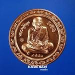 รุ่นมหาโภคทรัพย์ 123 ปี ชาตกาล หลวงปู่หมุน ฐิตสีโล วัดบ้านจาน เนื้อทองแดงผิวไฟ