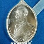 เหรียญพระอาจารย์ฝั้น อาจาโร รุ่นแรก ย้อนยุค วัดถ้ำเจ้าผู้ข้า จ.สกลนคร เนื้อเงิน