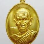เหรียญรวยคูณทอง หลวงพ่อรวย วัดตะโก เนื้อทองทิพย์ หลังยันต์ สร้างจำนวน 15,000 เหรียญ