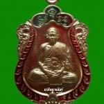 หลวงพ่อสิน ละหารใหญ่ เหรียญเสมา 7 รอบ ปี 2555 เนื้ออัลปาก้าลงยา 2 สี บล็อกเงิน