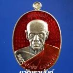 เหรียญเจริญพรบน หลวงพ่อสิน วัดละหารใหญ่ จ.ระยอง เนื้อทองฝาบาตรอาบเงินลงยาสีแดง